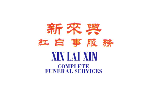 Xin Lai Xin Complete Funeral Services