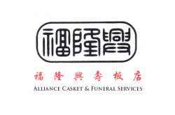 Alliance-Casket-and-Funeral-Services--Funeral-Director-Singapore---Online-Obituary---Directory-Logo